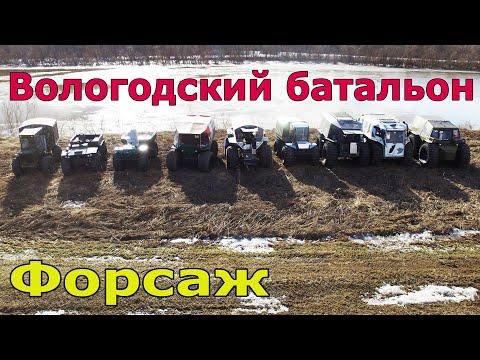 Поход на 9 вездеходах в Устье Вологодское. 1 часть. Утопили переломку.