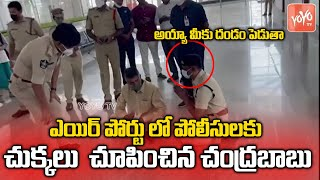 TDP Chandrababu Naidu Vs AP Police In Renugunta Airport | Chandrababu Naidu Protest | YOYO TVChannel