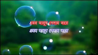 Emon Manush Pelam Na Re Karaoke   Lokgeeti   Baul   Folk   Gosto Gopal Das