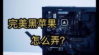 果然悲剧了,i9-9900K黑苹果跑分,没上5Ghz【剁手风向标】