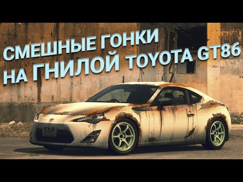 Смешные гонки  на гнилой Toyota GT86 в Gran Turismo Sport thumbnail
