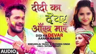 DIDI KA DEVAR AANKH MAARE   Latest Bhojpuri Holi Song 2019   KHESARI LAL YADAV, PRIYANKA SINGH