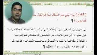 Al-i İmran suresi 84--85 (Doç. Dr. Halis AYDEMİR)