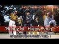 【チェゴコラボ】ふざけてLock踊ってます笑「Boney M - Happy Song」雨天でちゃんとした撮影ができなかったので急遽ソロ回し!