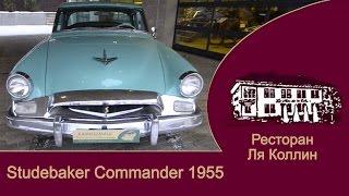 рассказ Studebaker Commander 1955