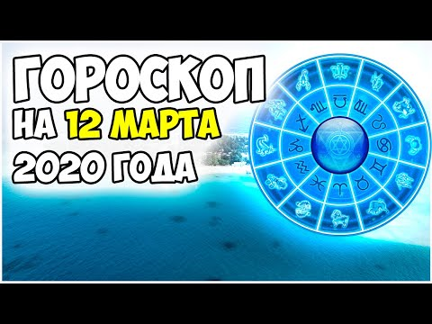 ГОРОСКОП НА 12 МАРТА 2020 ГОДА | для всех знаков зодиака