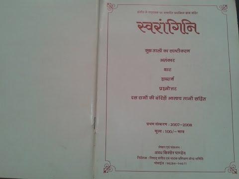 "Part - 1 ""SWARANGINI"" - The Music Book of Sangeet Pravah World"