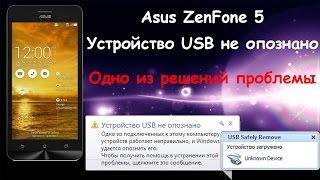 asus ZenFone 5 решение проблемы с определением смартфона компьютером (Устройство USB не опознано)