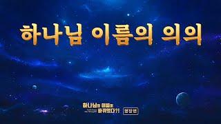 「하나님의 이름이 바뀌었다?!」명장면(3)하나님 이름의 의의