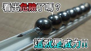 【Fun科學】真‧高斯槍的實彈射擊(鐵釘的穿刺力)