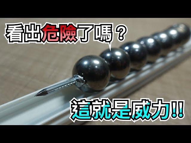 【Fun科學】真‧高斯槍的實彈射擊(危險度破表的驚人操作)