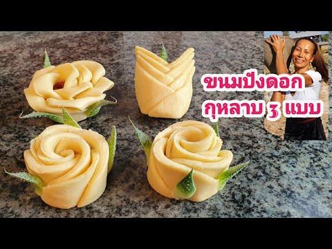 วิธีขึ้นรูปขนมปังดอกกุหลาบ หรือ ดอกไม้แบบง่ายๆ #พับขนมปังแป้งขนมพัฟ 4. Januar 2021