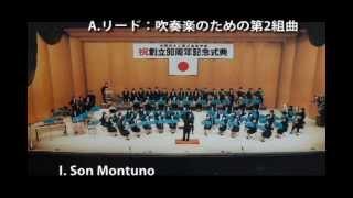 三国丘高等学校創立90周年記念式典記念演奏(DRAGON決定版)