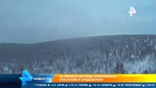 Тайна перевала Дятлова на РЕН ТВ