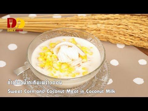 Sweet Corn and Coconut Meat in Coconut Milk | Thai Dessert | ข้าวโพดน้ำกะทิมะพร้าวอ่อน - วันที่ 20 Feb 2018