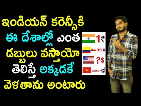 These Countries Where Every Indian Feel Rich | India Currency Value In These Countries | VIP Telugu