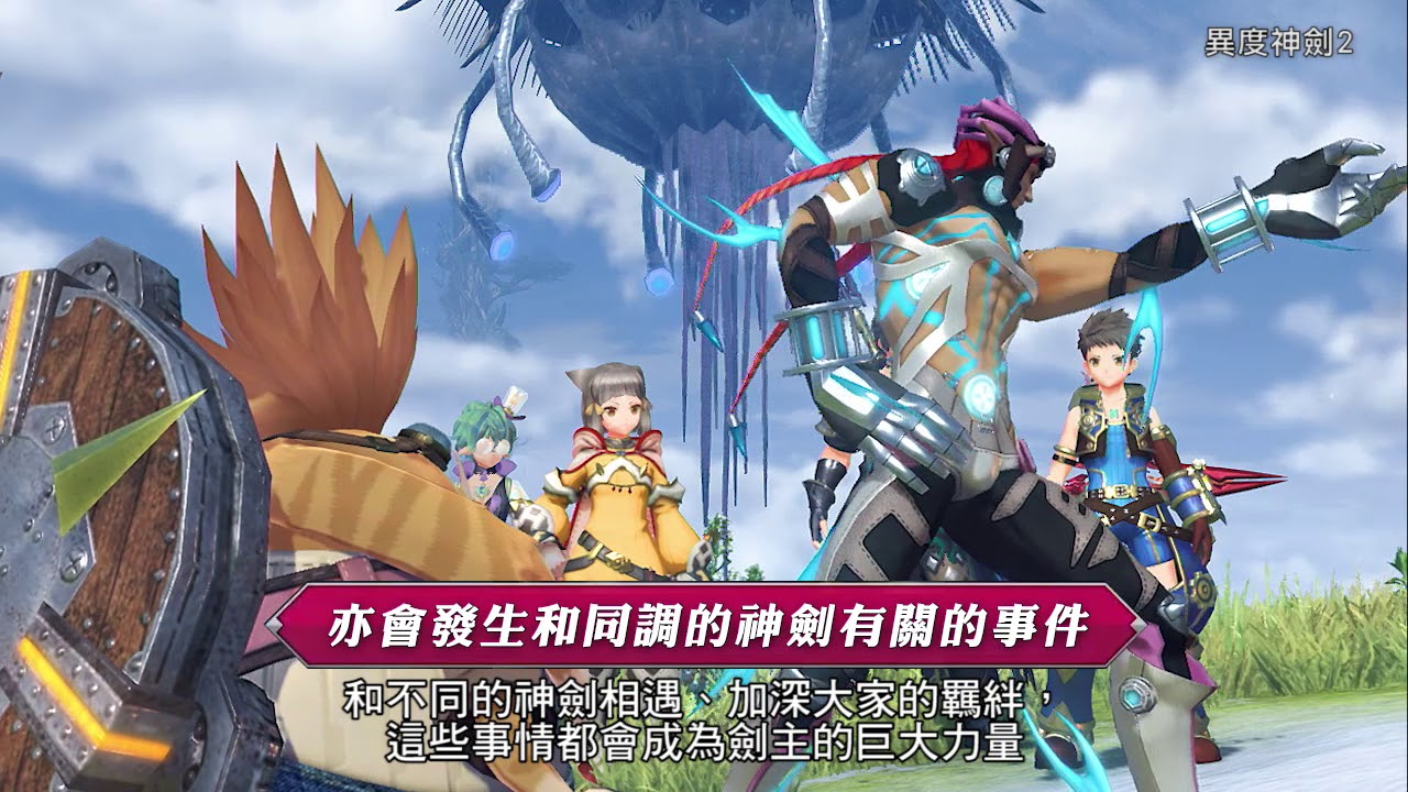 『異度神劍 2』 宣傳影片 (整體篇) (中文字幕) - YouTube