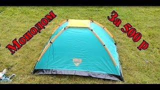 обзор палатки Monodom x2 tent из Ленты