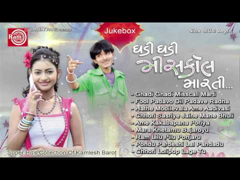 Ghadi Ghadi Misscall Marti  Gujarati Latest Lokgeet  Kamlesh Barot  Full Songs 2016