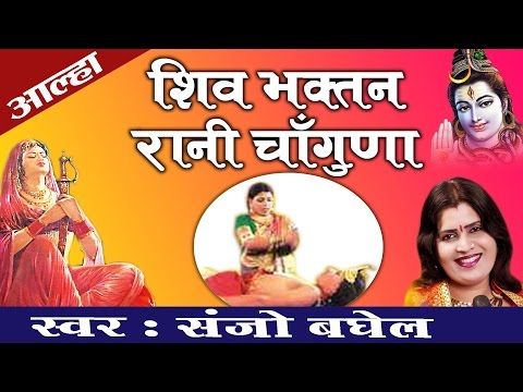 मर्मस्पर्शी आल्हा  || Shiv Bhaktan Rani Changuna || बेटे की बलि ॥  Sanjo Baghel ||  # Ambey Bhakti