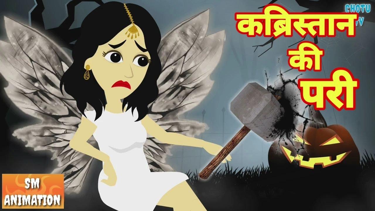 कब्रिस्तान की परी - Hindi kahaniya    Jadui kahaniya    Kahaniya    hindi kahaniya    Chotu Tv