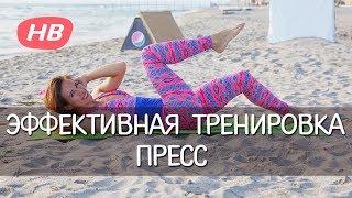 ЭФФЕКТИВНАЯ ТРЕНИРОВКА для ПРЕССА. Елена Силка