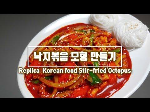 (Eng Sub)매운 낙지볶음 모형 만들기 Fake food replica food Spicy octopus stir-frying