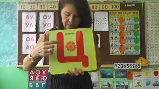 Учим читать детей. Гласные.Занятие №1