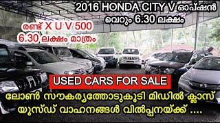 USED CARS IN KERALA | USED CARS WITH LOAN | TEAM TECH | EPISODE 125