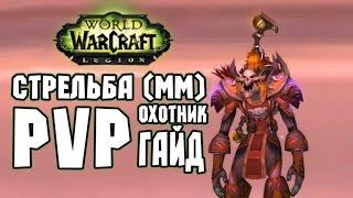 WoW: Legion Стрельба (ММ) охотник PvP гайд
