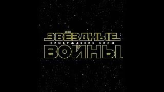 Звёздные войны: Пробуждение силы (2015) Русский трейлер