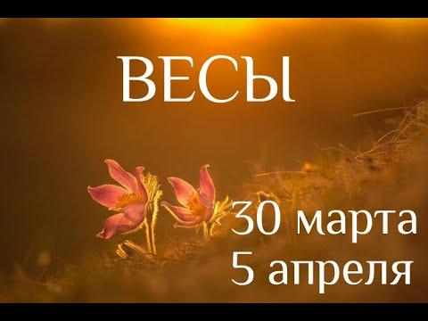 ВЕСЫ. Таро-прогноз на 30 марта-5 апреля 2020. Таро-гороскоп для Весов от Ирины Захарченко.
