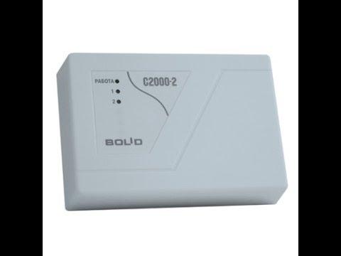 Инструкция Bolid C2000-2 - фото 8