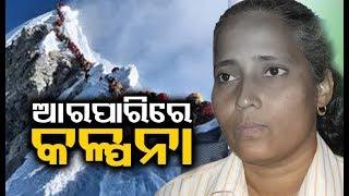 Odisha Mountaineer Kalpana Das Dies During Expedition On Mt Everest