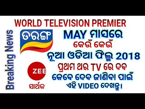 Which New Odia Film 2018 WORLD TELEVISION PREMIER In This May And Film Detail And Date