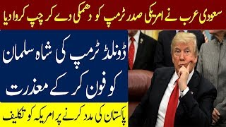American President Donald Trump Call To Saudi Arabia King Shah Sulman  Financial Support Of Pakistan