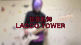 狂喜乱舞/LACCO TOWER (Bass cover)