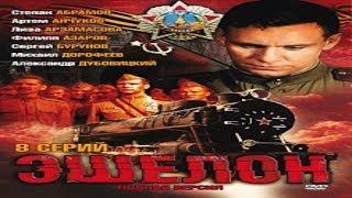 """""""Эшелон"""" Военный сериал  Россия  (2005)  ВОВ Трейлер"""