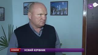 """У КП """"Спеціалізована агенція """"Ритуал"""" новий керівник"""