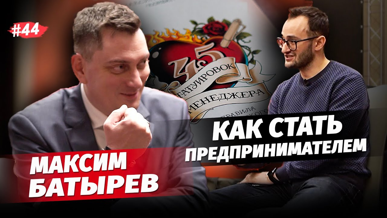 Максим Батырев: Никто не хочет ждать, чтобы быть богатым. Большое интервью.