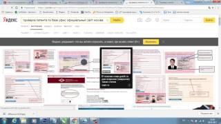 видео Как проверить действует ли патент на работу в спб