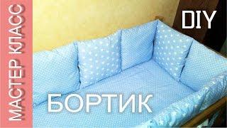 Как сшить бортик из подушечек в детскую кроватку – МК / Bumper for a crib from cushions – DIY