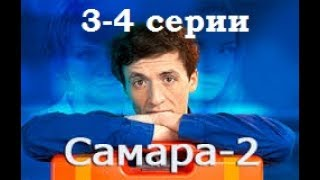 Самара - Сериал - сезон 2 - серия 3-4. Мелодрама HD