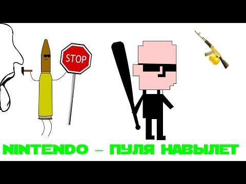 Клип NINTENDO - Пуля на вылет