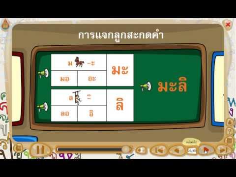 สื่อการเรียนรู้แท็บเล็ต ป.1 วิชา ภาษาไทย เรื่อง การสะกดคำที่มากกว่า 1 พยางค์