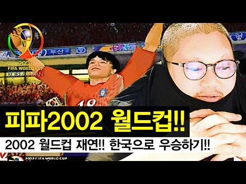 감스트 : 피파2002 월드컵 한국으로 우승하기! (FIFA 2002)
