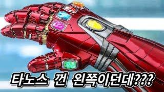 토니가 만든 인피니티 건틀렛이 오른손용인 진짜 이유??? (이건 미처 몰랐을걸?)
