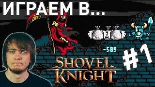 Сматываем удочки Pixel Devil играет в Shovel Knight 1