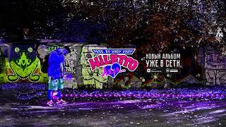 NILETTO - БЕЛЬЕ (prod.  by VNDY VNDY)