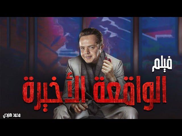 فقط وحصريا الفيلم الكوميدي - الواقعة الأخيرة - بطولة محمد هنيدى
